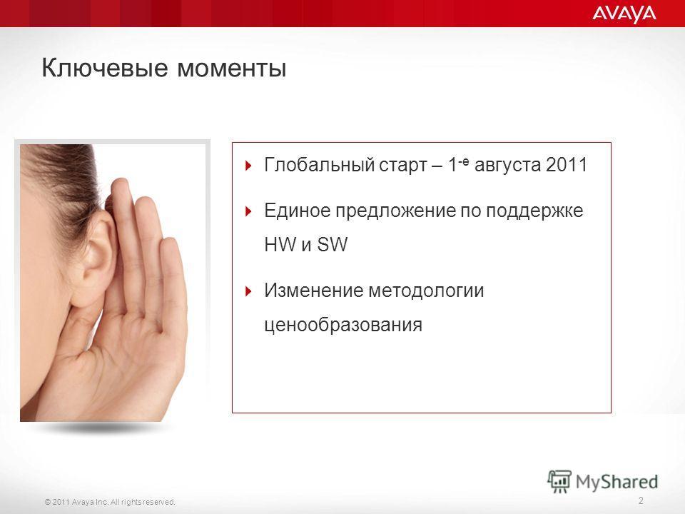 © 2011 Avaya Inc. All rights reserved. 2 Ключевые моменты Глобальный старт – 1 -е августа 2011 Единое предложение по поддержке HW и SW Изменение методологии ценообразования