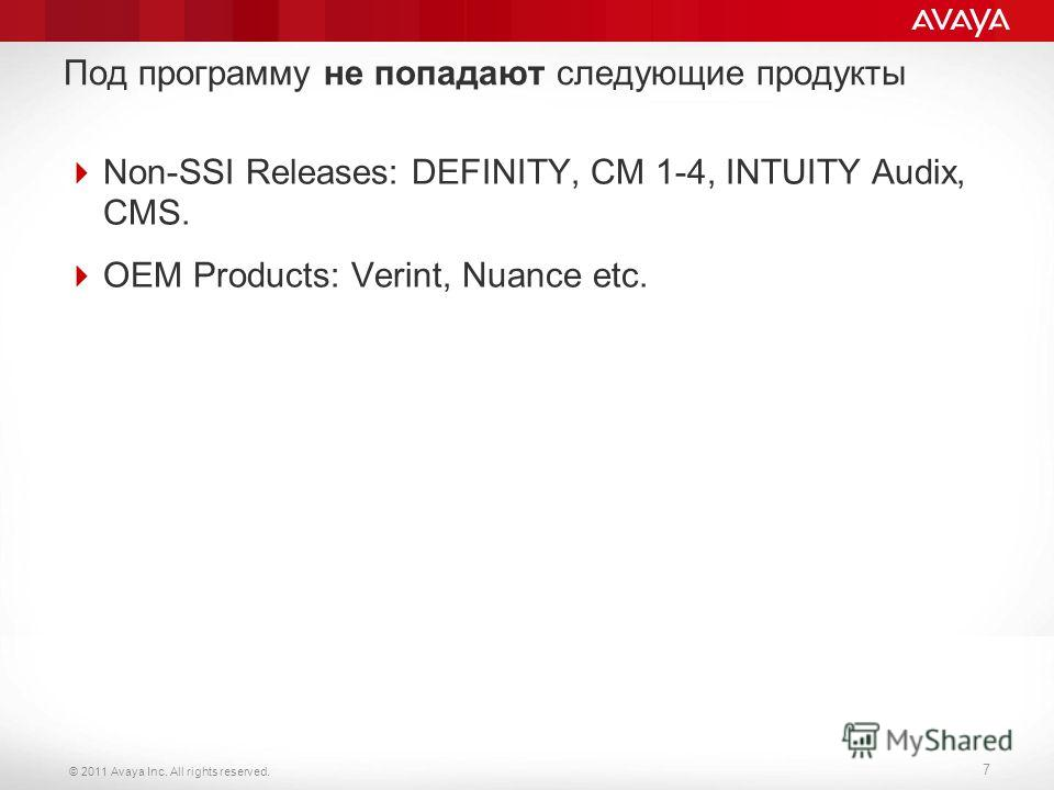 © 2011 Avaya Inc. All rights reserved. 7 Под программу не попадают следующие продукты Non-SSI Releases: DEFINITY, CM 1-4, INTUITY Audix, CMS. OEM Products: Verint, Nuance etc.