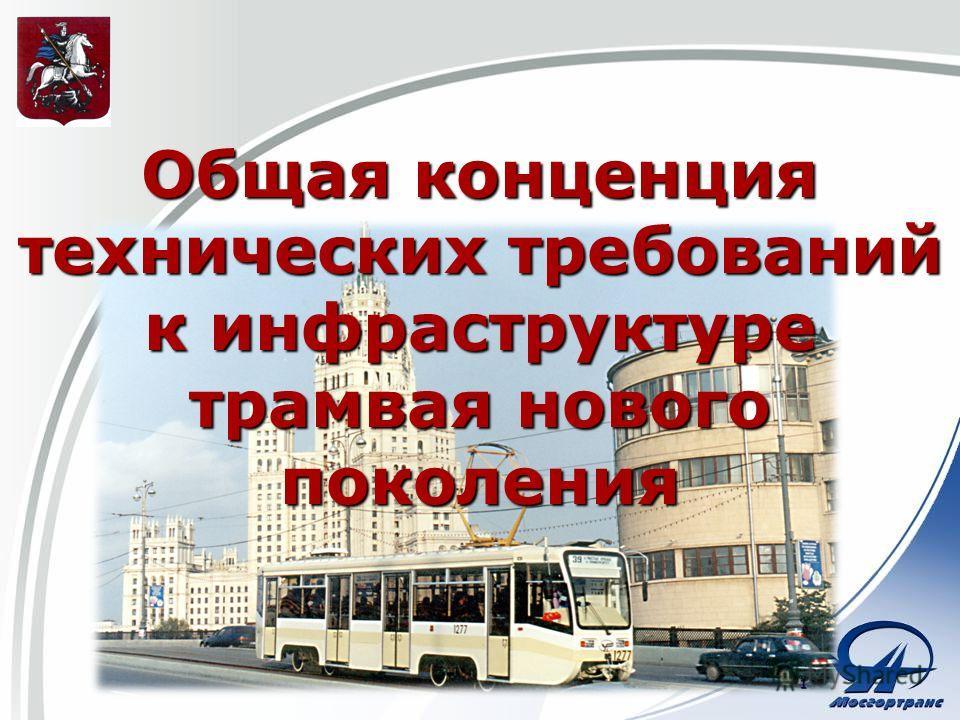 Общая конценция технических требований к инфраструктуре трамвая нового поколения 1