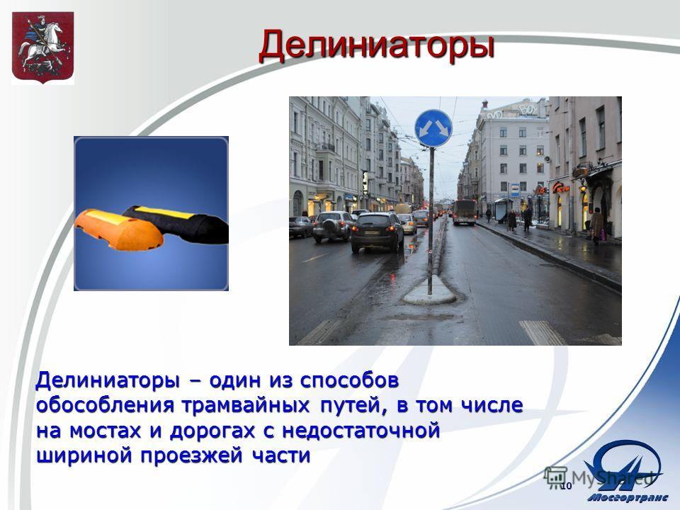 Делиниаторы Делиниаторы – один из способов обособления трамвайных путей, в том числе на мостах и дорогах с недостаточной шириной проезжей части 10