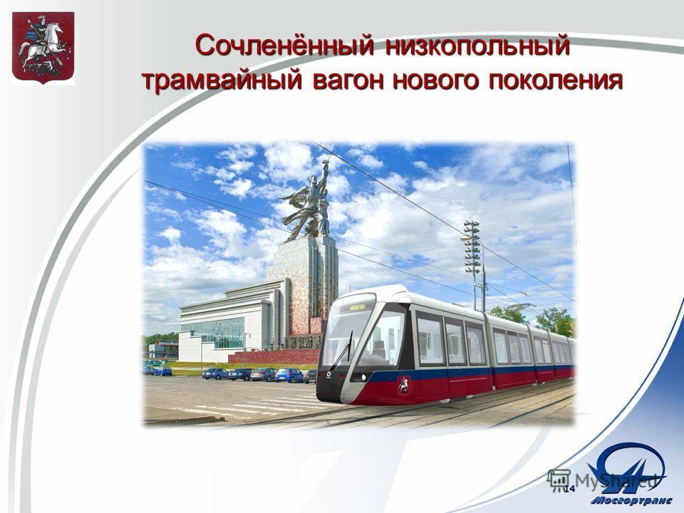 Сочленённый низкопольный трамвайный вагон нового поколения 14
