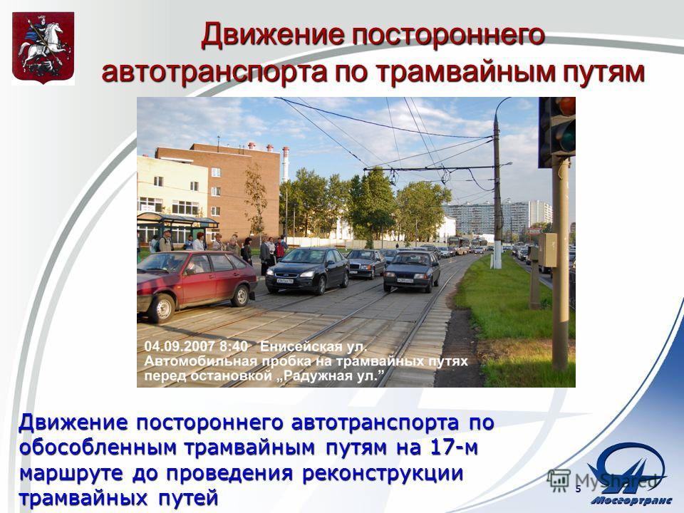 Движение постороннего автотранспорта по трамвайным путям 5 Движение постороннего автотранспорта по обособленным трамвайным путям на 17-м маршруте до проведения реконструкции трамвайных путей