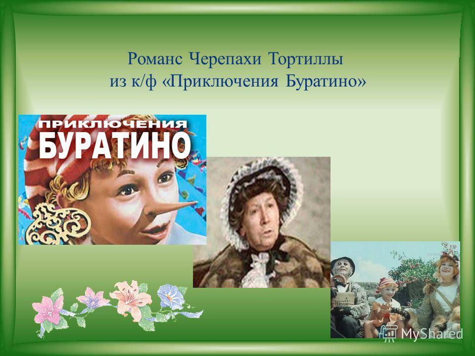 Романс Черепахи Тортиллы из к/ф «Приключения Буратино»