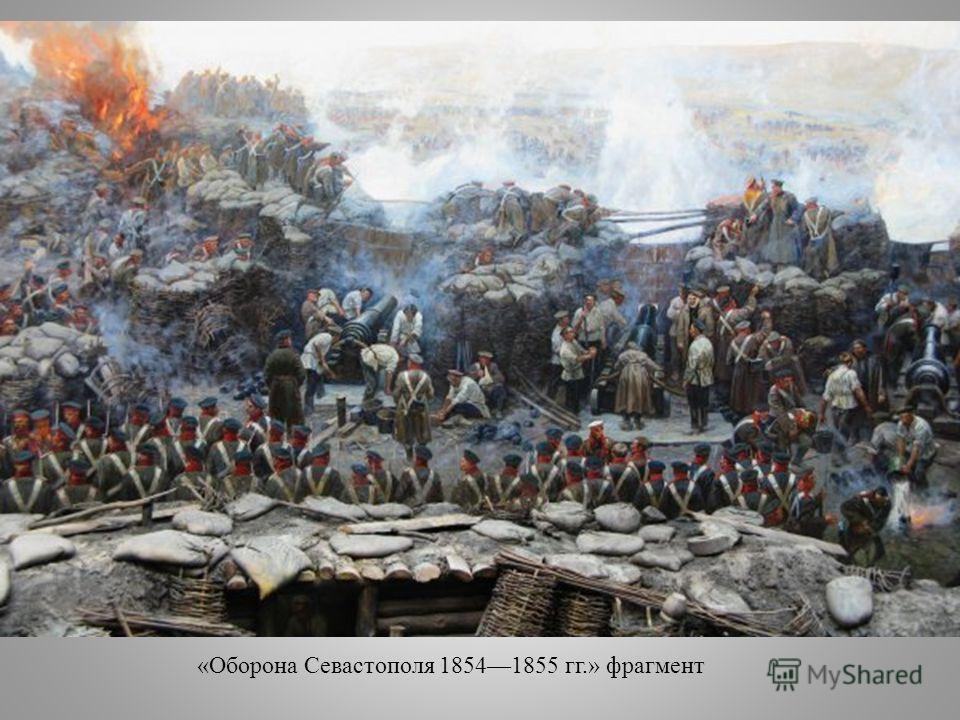 «Оборона Севастополя 18541855 гг.» фрагмент