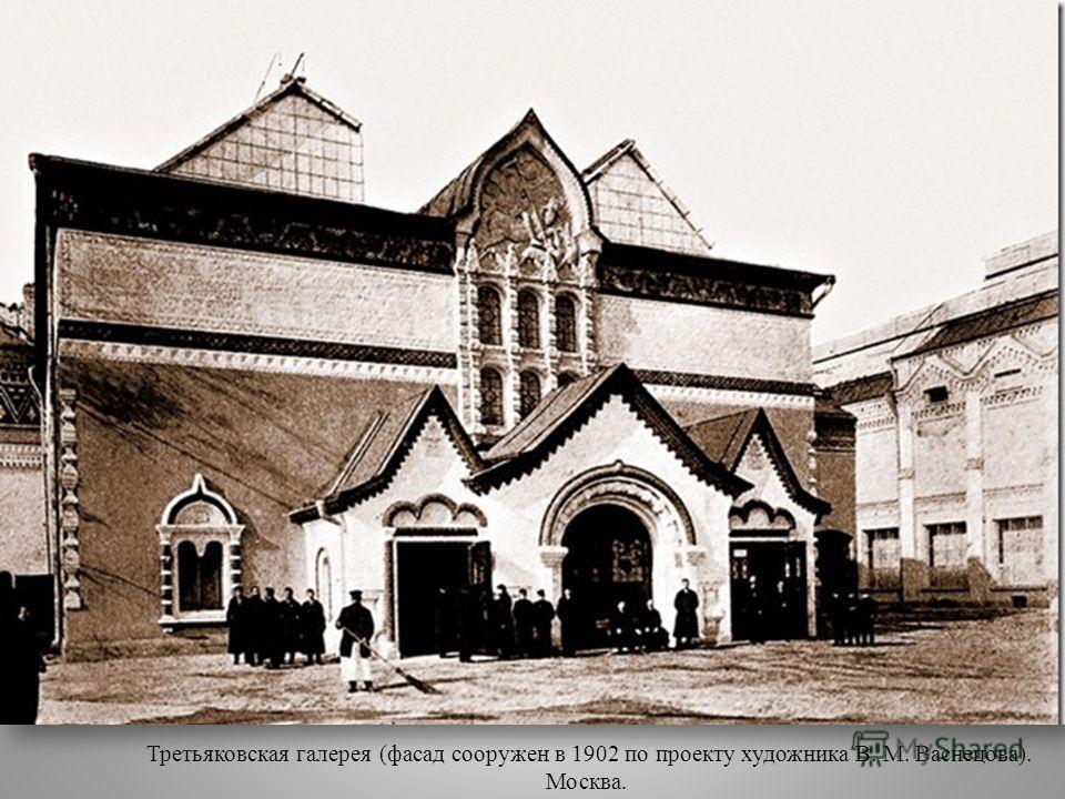 Третьяковская галерея (фасад сооружен в 1902 по проекту художника В. М. Васнецова). Москва.