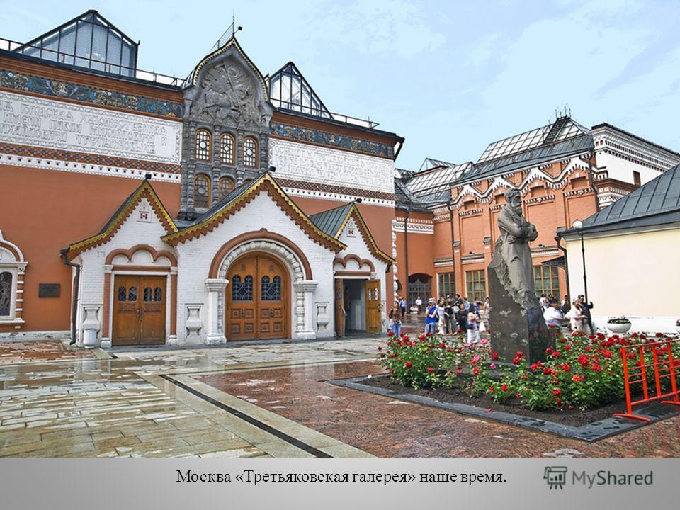 Москва «Третьяковская галерея» наше время.