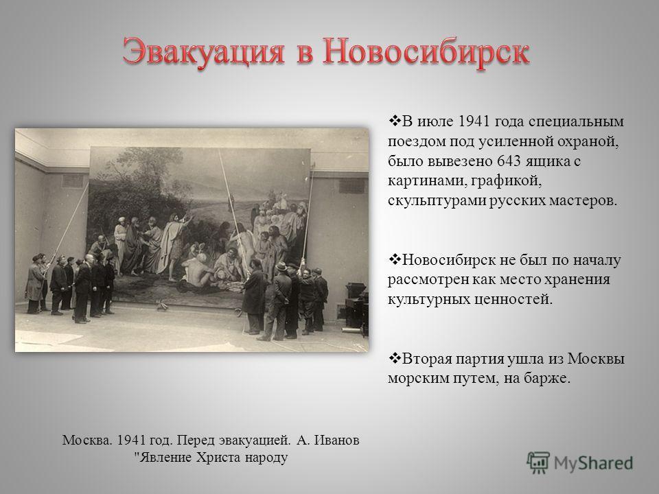 Москва. 1941 год. Перед эвакуацией. А. Иванов