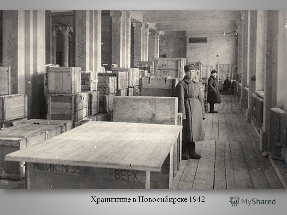 Хранилище в Новосибирске 1942