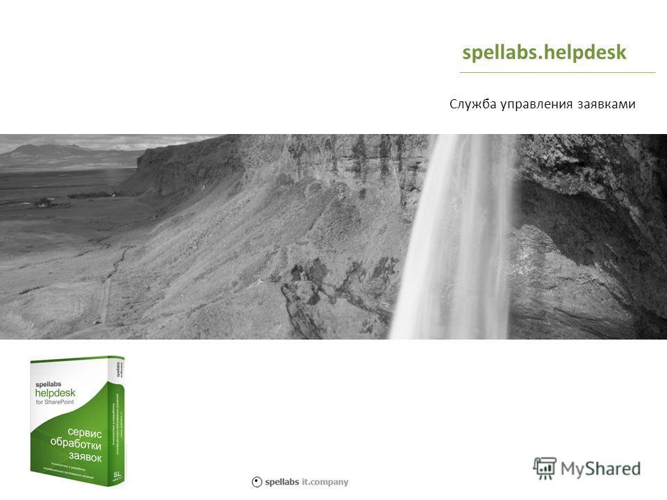 spellabs.helpdesk Служба управления заявками spellabs it.company it-консалтинг и разработка инновационных программных решений