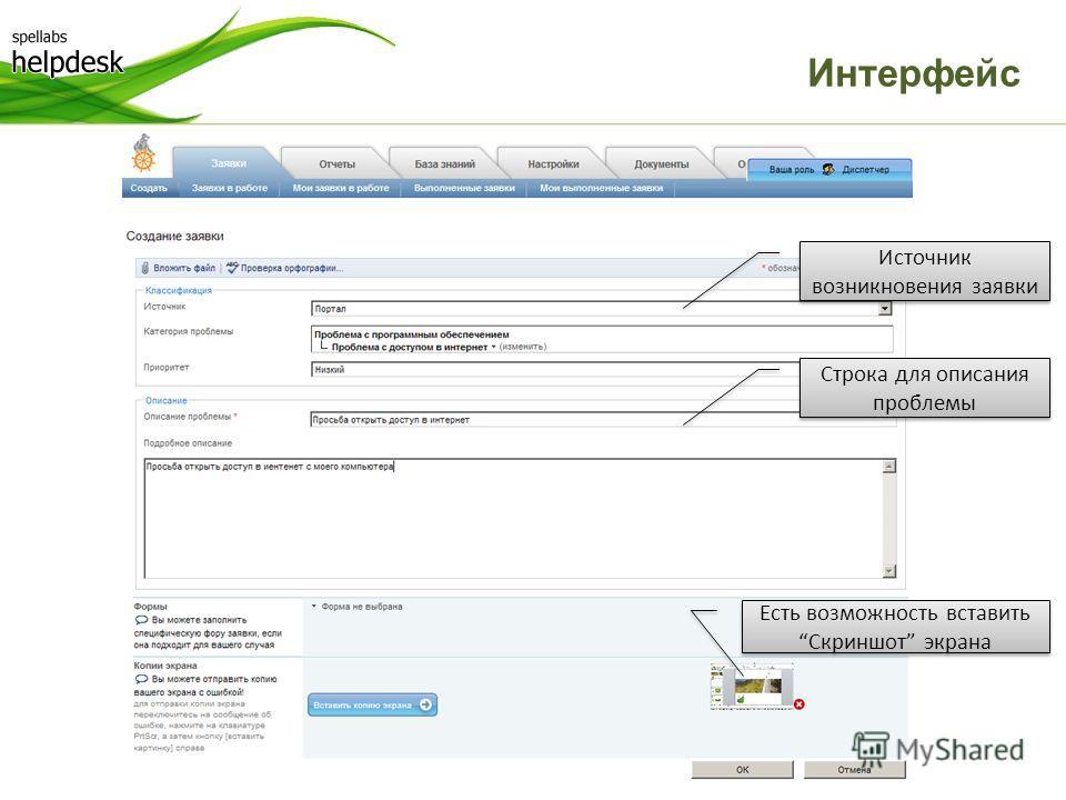 Интерфейс Источник возникновения заявки Строка для описания проблемы Есть возможность вставитьСкриншот экрана
