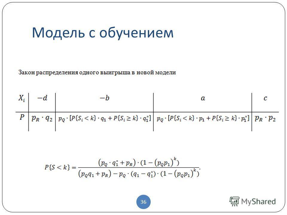 Модель с обучением 36