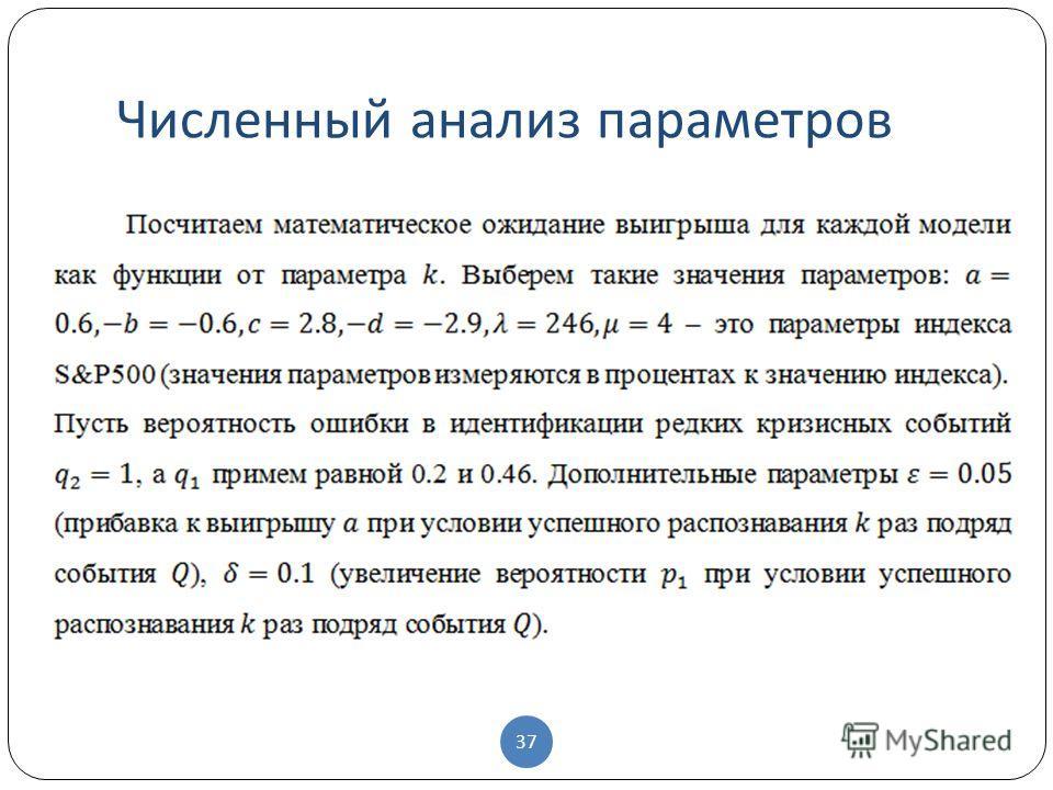 Численный анализ параметров 37