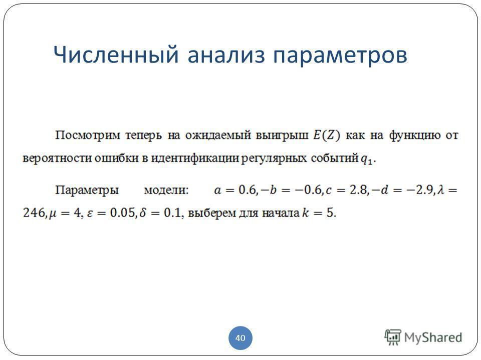 Численный анализ параметров 40