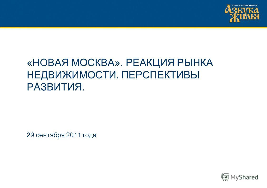 29 сентября 2011 года «НОВАЯ МОСКВА». РЕАКЦИЯ РЫНКА НЕДВИЖИМОСТИ. ПЕРСПЕКТИВЫ РАЗВИТИЯ.