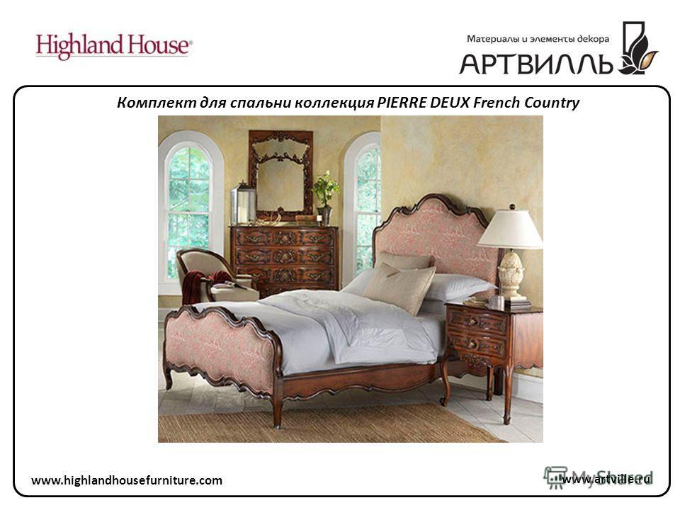 www.artville.ru www.highlandhousefurniture.com Комплект для спальни коллекция PIERRE DEUX French Country