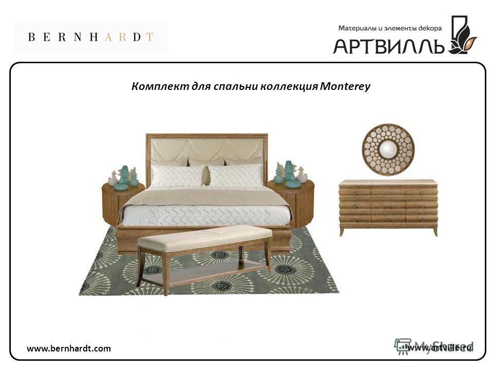 www.artville.ru СПАЛЬНЯ коллекция MontereyКомплект для спальни коллекция Monterey www.bernhardt.com