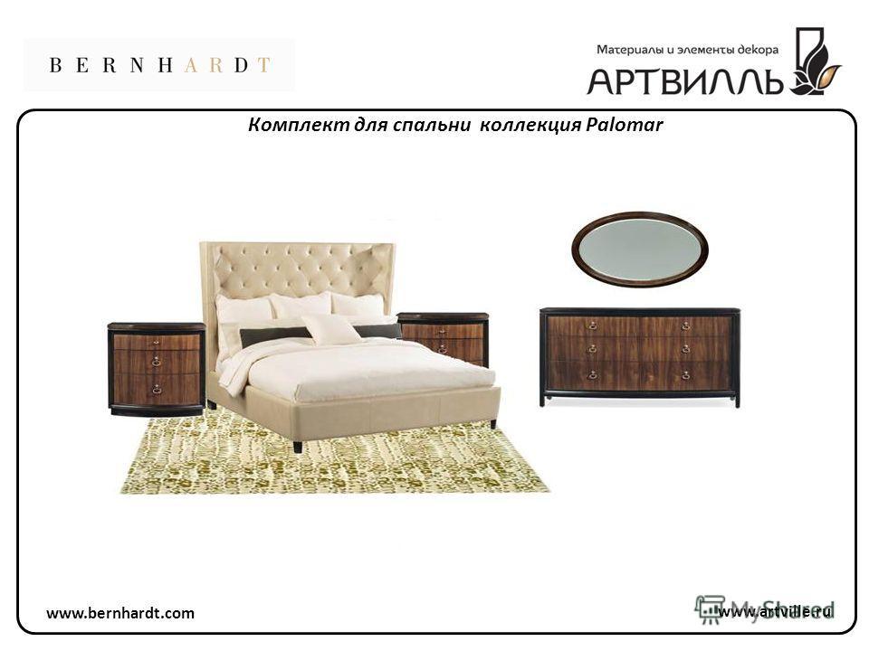 www.artville.ru www.bernhardt.com Комплект для спальни коллекция Palomar