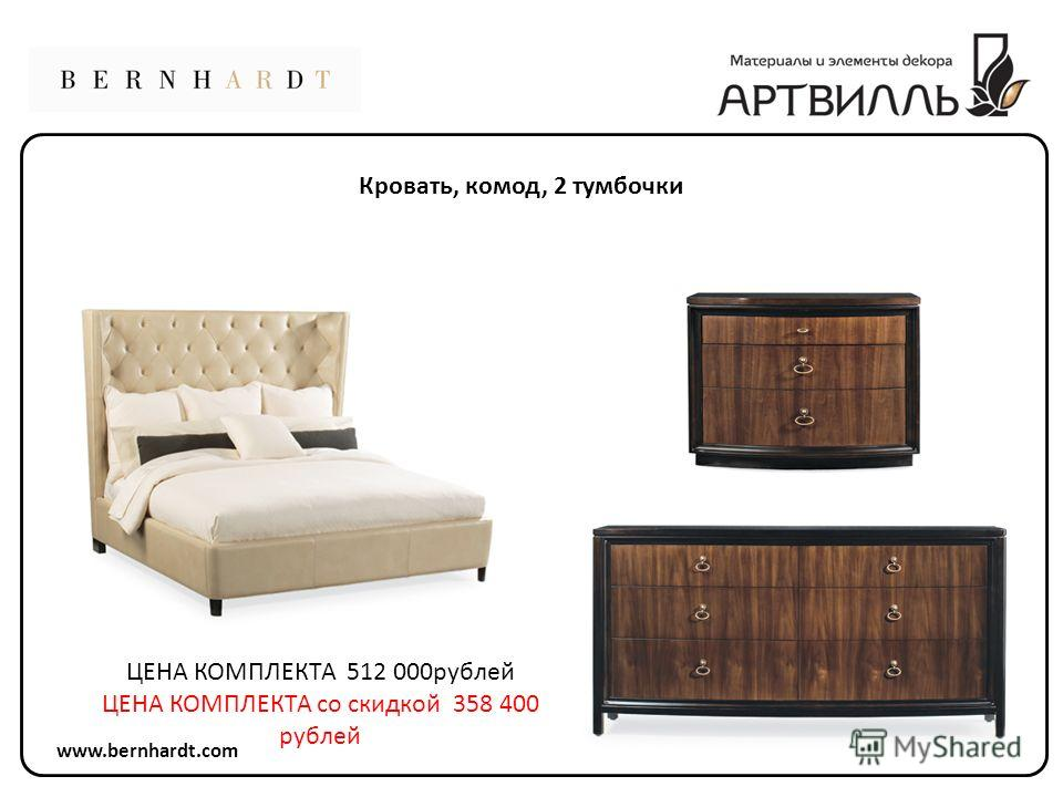 www.artville.ru Кровать, комод, 2 тумбочки www.bernhardt.com ЦЕНА КОМПЛЕКТА 512 000рублей ЦЕНА КОМПЛЕКТА со скидкой 358 400 рублей