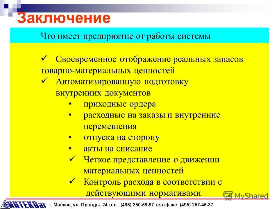 Бизнес процессы г. Москва, ул. Правды, 24 тел.: (495) 250-59-97 тел./факс: (495) 257-46-87 Обработка в бухгалтерии Только подтвержденные документы попадают в бухгалтерию. Документ подтверждается бухгалтером, и попадает в бухгалтерскую базу данных.