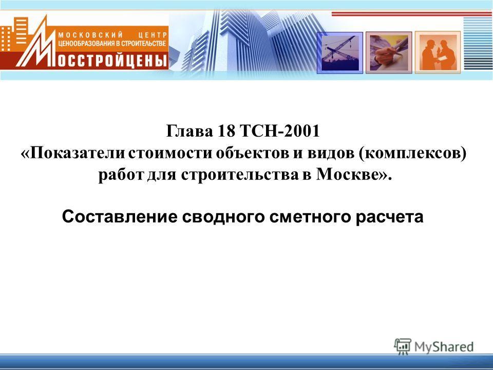 Глава 18 ТСН-2001 «Показатели стоимости объектов и видов (комплексов) работ для строительства в Москве». Составление сводного сметного расчета