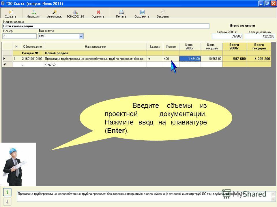 Введите объемы из проектной документации. Нажмите ввод на клавиатуре (Enter).