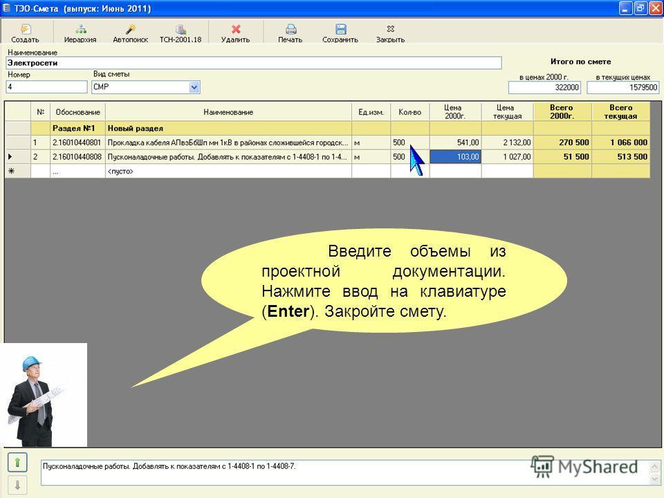 Введите объемы из проектной документации. Нажмите ввод на клавиатуре (Enter). Закройте смету.