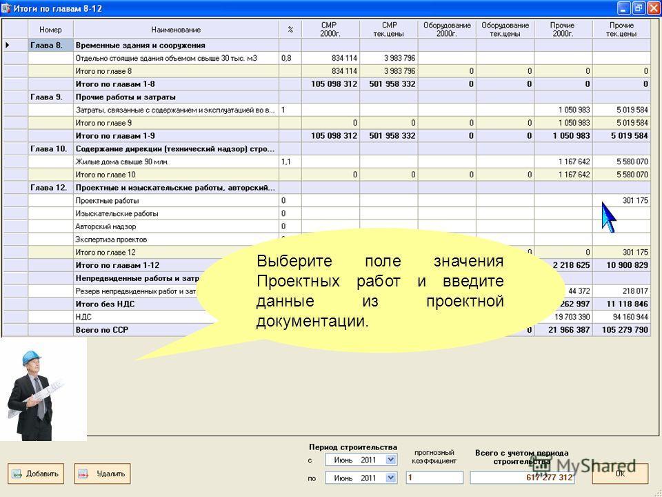 Выберите поле значения Проектных работ и введите данные из проектной документации.