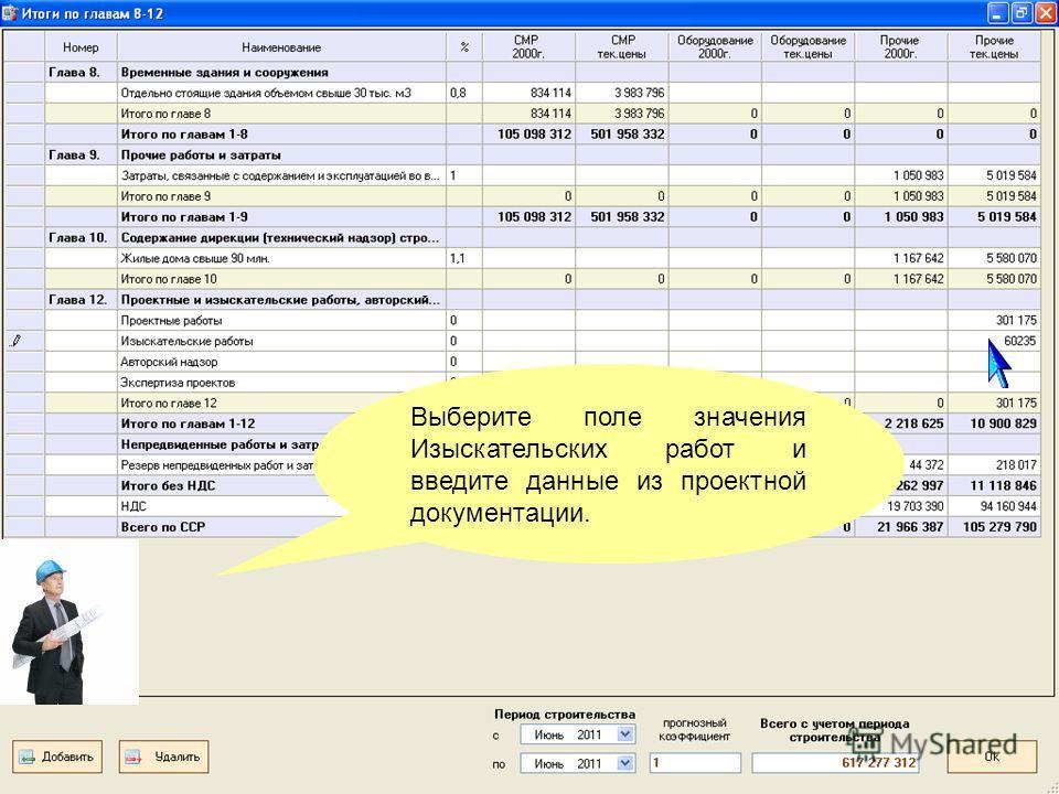 Выберите поле значения Изыскательских работ и введите данные из проектной документации.