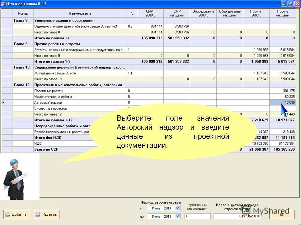 Выберите поле значения Авторский надзор и введите данные из проектной документации.