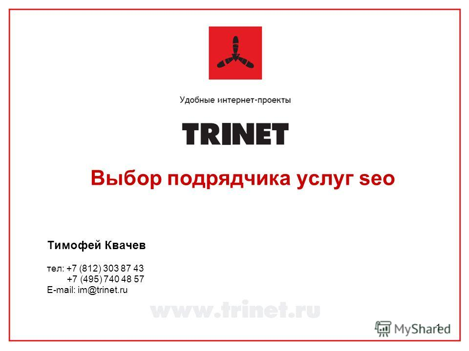 1 Выбор подрядчика услуг seo Тимофей Квачев тел: +7 (812) 303 87 43 +7 (495) 740 48 57 E-mail: im@trinet.ru