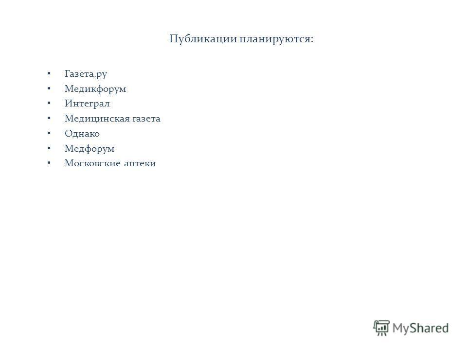 Газета.ру Медикфорум Интеграл Медицинская газета Однако Медфорум Московские аптеки Публикации планируются: