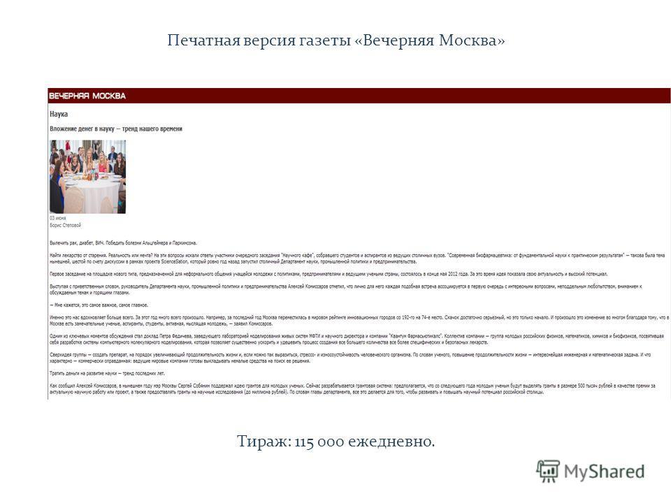 Тираж: 115 000 ежедневно. Печатная версия газеты «Вечерняя Москва»