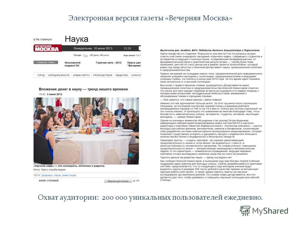 Электронная версия газеты «Вечерняя Москва» Охват аудитории: 200 000 уникальных пользователей ежедневно.