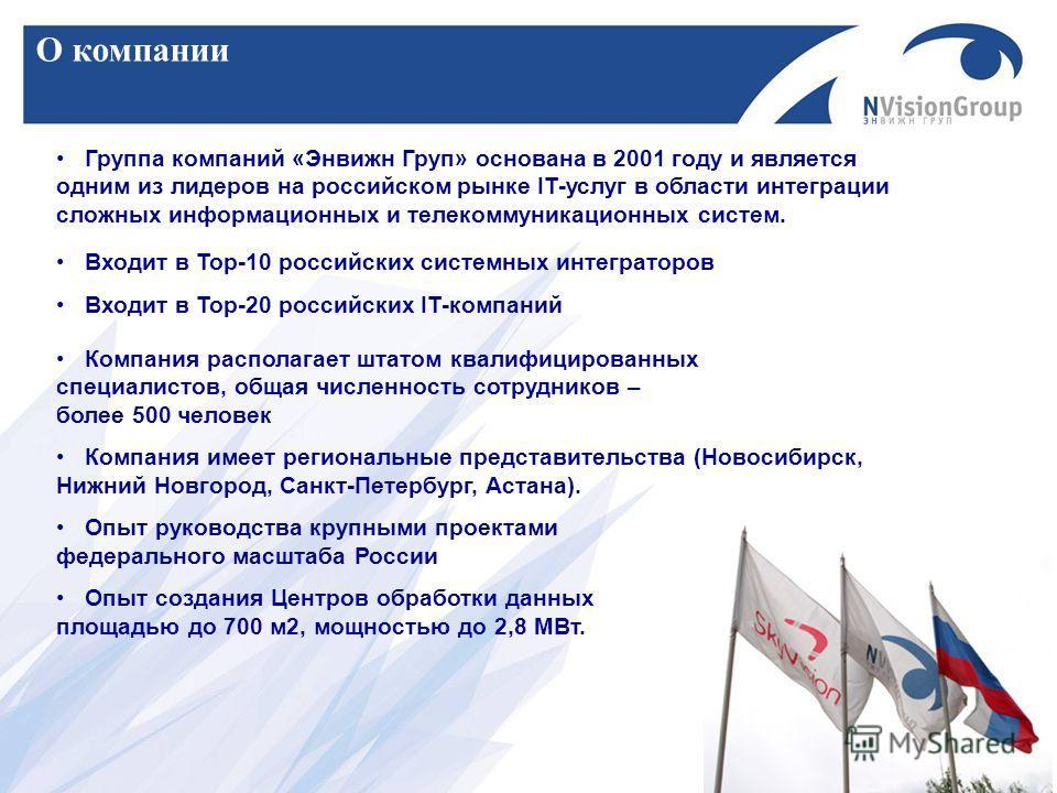 О компании Группа компаний «Энвижн Груп» основана в 2001 году и является одним из лидеров на российском рынке IT-услуг в области интеграции сложных информационных и телекоммуникационных систем. Входит в Top-10 российских системных интеграторов Входит