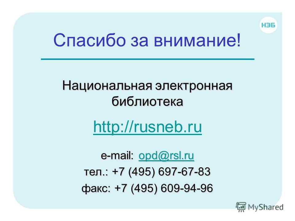 Спасибо за внимание! Национальная электронная библиотека http://rusneb.ru e-mail: opd@rsl.ru opd@rsl.ru тел.: +7 (495) 697-67-83 факс: +7 (495) 609-94-96