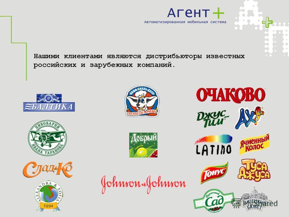 Нашими клиентами являются дистрибьюторы известных российских и зарубежных компаний.