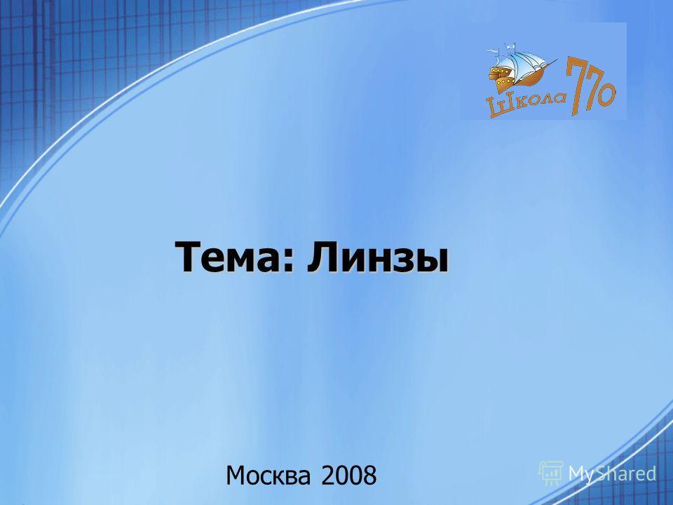 Тема: Линзы Москва 2008 [логотип]