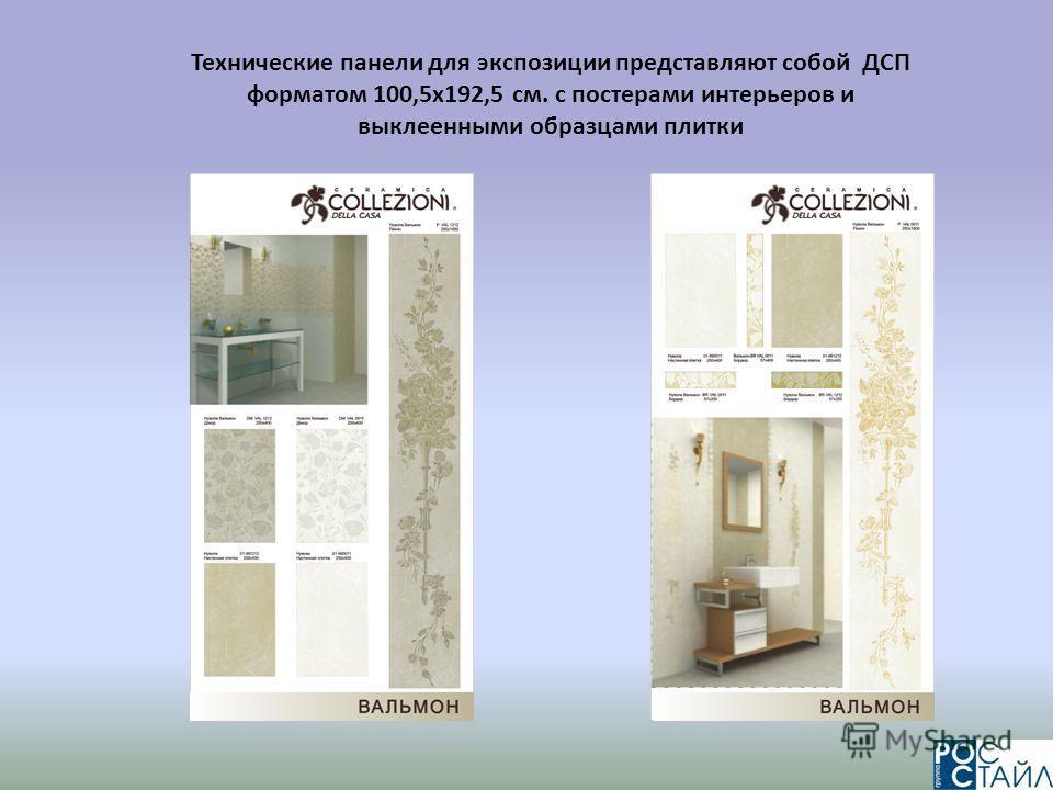 Технические панели для экспозиции представляют собой ДСП форматом 100,5х192,5 см. с постерами интерьеров и выклеенными образцами плитки