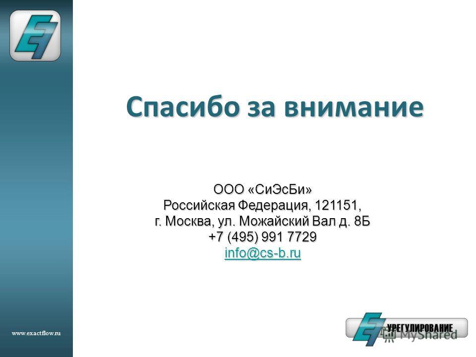 Спасибо за внимание ООО «СиЭсБи» Российская Федерация, 121151, г. Москва, ул. Можайский Вал д. 8Б +7 (495) 991 7729 info@cs-b.ru