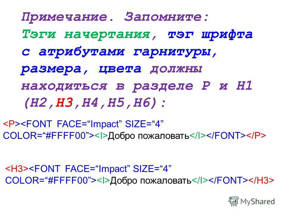 Примечание. Запомните: Тэги начертания, тэг шрифта с атрибутами гарнитуры, размера, цвета должны находиться в разделе P и H1 (H2,H3,H4,H5,H6): Добро пожаловать