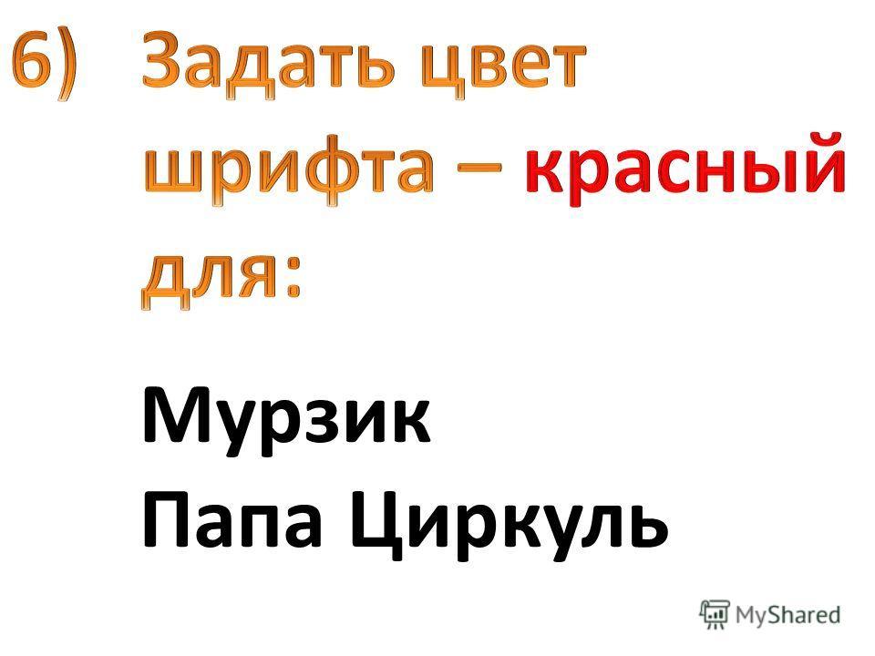 Мурзик Папа Циркуль
