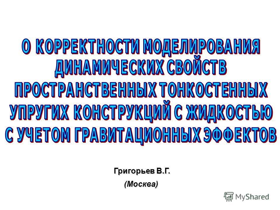Григорьев В.Г. (Москва)
