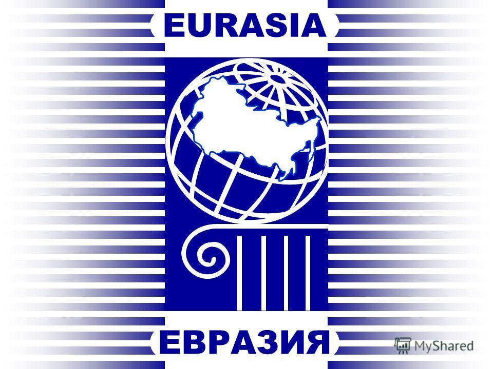 EURASIA EВРАЗИЯ
