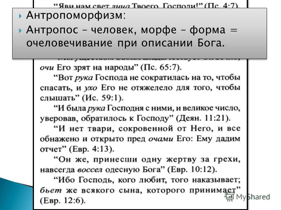 Антропоморфизм: Антропос – человек, морфе – форма = очеловечивание при описании Бога. Антропоморфизм: Антропос – человек, морфе – форма = очеловечивание при описании Бога.