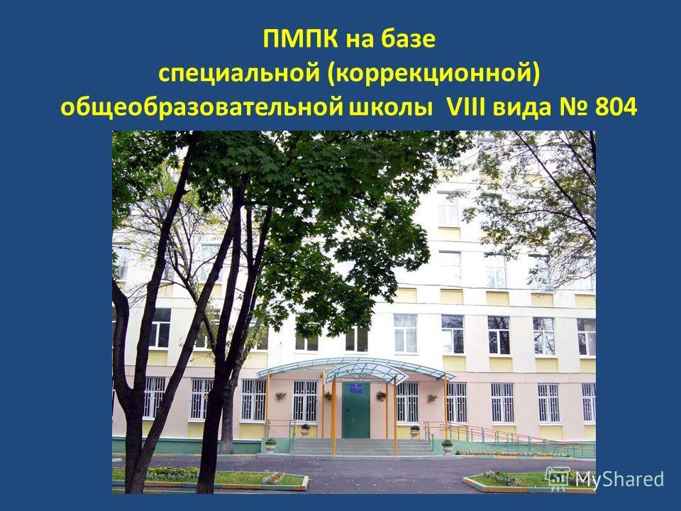 ПМПК на базе специальной (коррекционной) общеобразовательной школы VIII вида 804
