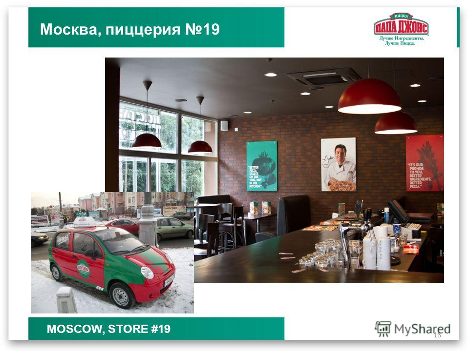 16 Москва, пиццерия 19 MOSCOW, STORE #19