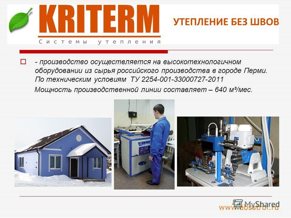 - производство осуществляется на высокотехнологичном оборудовании из сырья российского производства в городе Перми. По техническим условиям ТУ 2254-001-33000727-2011 Мощность производственной линии составляет – 640 м³/мес. www.absstroi.ru