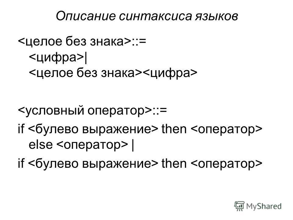 Описание синтаксиса языков ::= | ::= if then else | if then