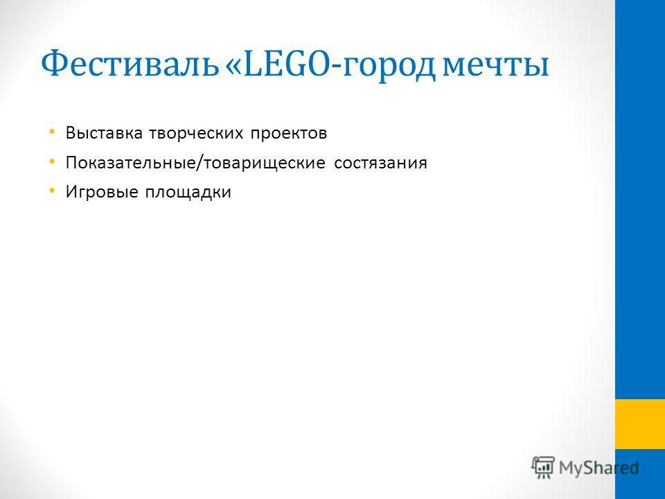 Фестиваль «LEGO-город мечты Выставка творческих проектов Показательные/товарищеские состязания Игровые площадки