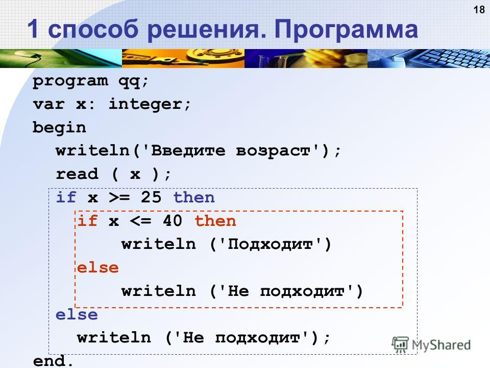 program qq; var x: integer; begin writeln('Введите возраст'); read ( x ); if x >= 25 then if x
